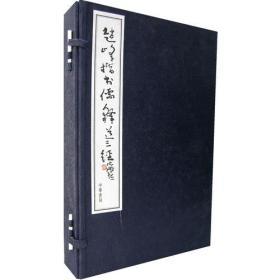 赵峰楷书儒释道三经(线装 全4卷)