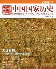 中国国家历史-贰 刘军 人民出版社 9787010149318