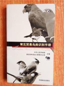 常见贸易鸟类识别手册
