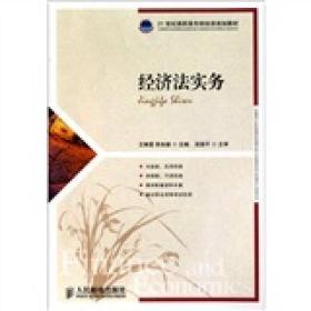 二十一世纪高职高专财经类规划教材·专业基础系列:经济法实务