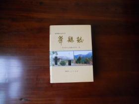 陕西地方志丛书:华县志