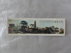 虎丘全景照片(彩色)1952年