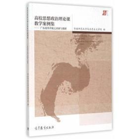 高校思想政治理论课教学案例集--广东改革开放之求索与创新