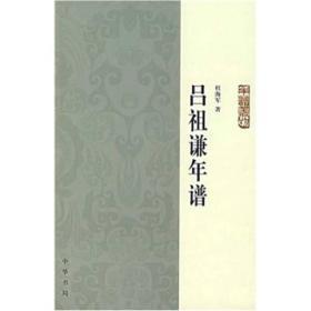 吕祖谦年谱:年谱丛刊