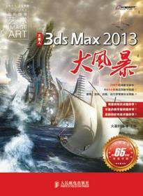3ds Max 2013大风暴-火星人-(附2DVD)