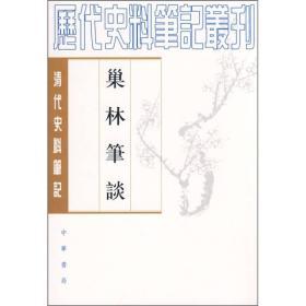历代史料笔记丛刊:巢林笔谈