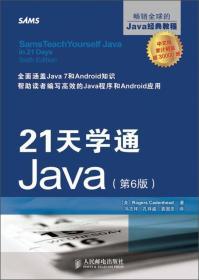 21天学通Java(第6版)