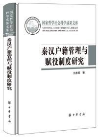 秦汉户籍管理与赋役制度研究