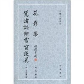 花影集 鸳渚志余雪窗谈异(古体小说丛刊)