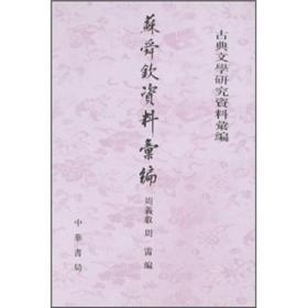 苏舜钦资料汇编:古典文学研究资料汇编