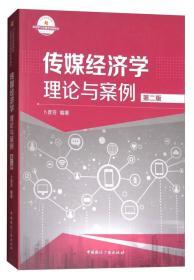 传媒经济学:理论与案例(第2版)/21世纪高等院校新闻学与传播学经典教材
