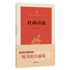 杜甫诗选(中华经典指掌文库)