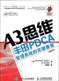 A3思维:丰田PDCA管理系统的关键要素(精装版)