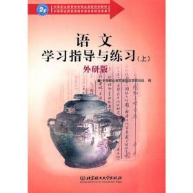 语文学习指导与练习(上)(外研版)