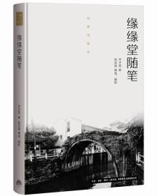 作家与故乡:缘缘堂随笔(精装)