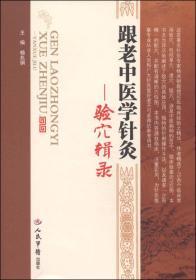 跟老中医学针灸-验穴辑录 杨兆钢 人民军医出版社 9787509172162