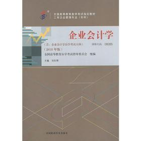 自考教材 企业会计学(2018年版)