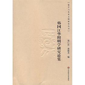 韩国江华阳明学研究论集