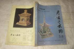 考古与文物  [1988-5.6合刊]  陕西省考古研究所成立三十周年纪念专号