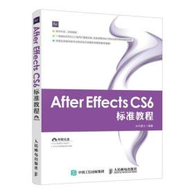 After Effects CS6 标准教程