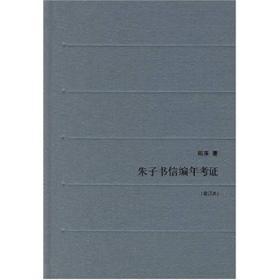 朱子书信编年考证