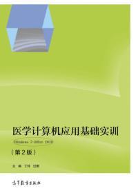 医学计算机应用基础实训(Windows7+Office2010 第2版)