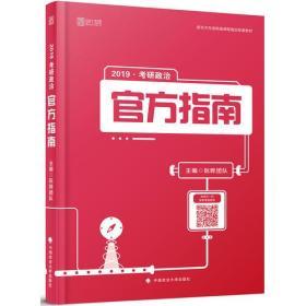 2019考研政治官方指南