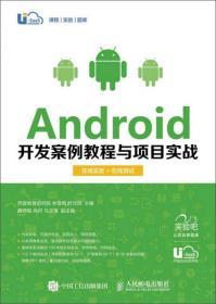 Android开发案例教程与项目实战 林雪纲 时允田 人民邮电出版