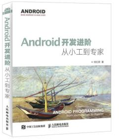 Android开发进阶:从小工到专家