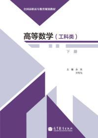 正版】高等数学-下册-(工科类)