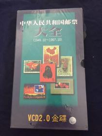 中华人民共和国邮票大全1949·10~1997·10