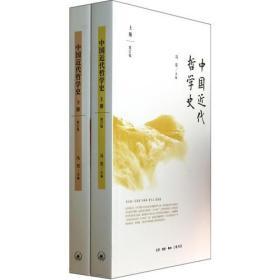 中国近代哲学史(全2册)