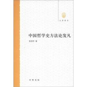 中国哲学史方法论发凡(大学用书)