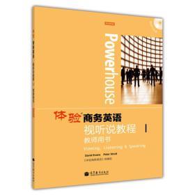 体验商务英语视听说教程1教师用书