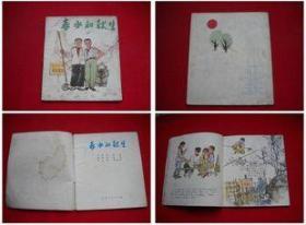 《春水和秋生》40开彩色,辽宁1975.10一版一20万册8品,1771号,连环画