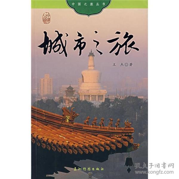 中国之旅:城市之旅(中文版)