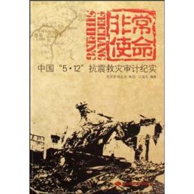 非常使命 中国5.12抗震救灾审计纪实