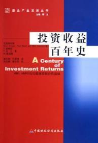 投资收益百年史