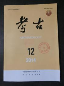 考古2014-12【馆藏书】