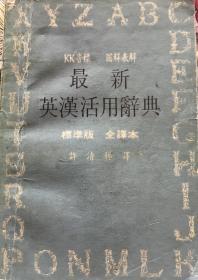 最新英汉活用辞典     许清梯全译本