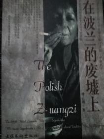 在波兰的废墟上:辛波丝卡的诗歌艺术与文化传统 (98年1版1印)