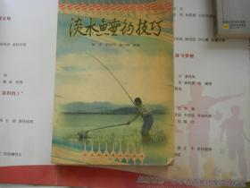 淡水鱼垂钓技巧