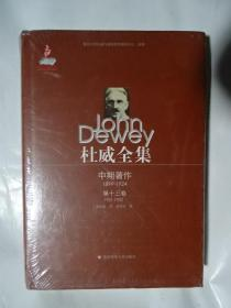 杜威全集中期著作第十三卷