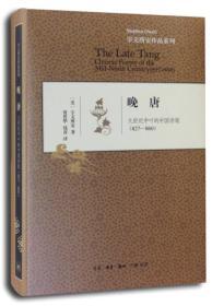 晚唐:九世纪中叶的中国诗歌 (827-860)