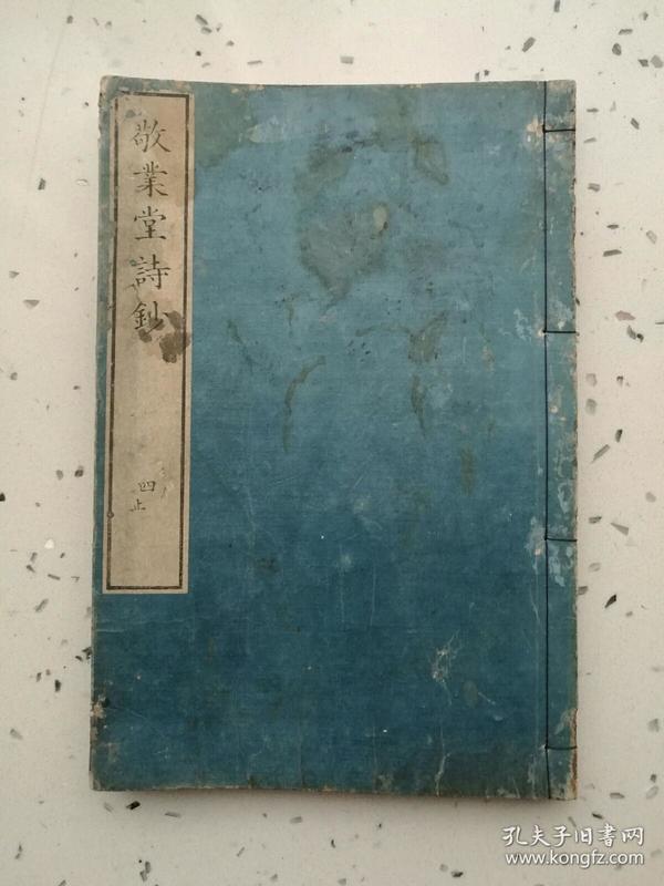 日本和刻本(1849年道光29年)敬業堂詩鈔,第四分冊(終)16開本