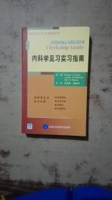 内科学见习实习指南(第2版) Douglas S. Paauw,Lisanne R. Burkholder,Mary B. Migeon主编 / 北京大学医学出版社