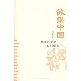 飲饌中國:纵横大江南北的美食巡礼