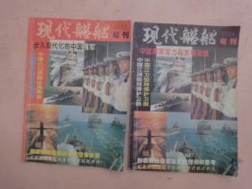 现代舰船(1994年增刊A、B辑 创刊100期纪念专辑1986-1994)
