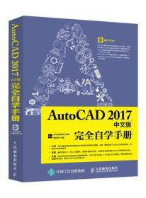 AutoCAD 2017中文版完全自学手册 教传艳, 主编