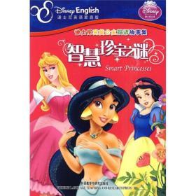 迪士尼完美公主双语故事集   智慧珍宝之谜